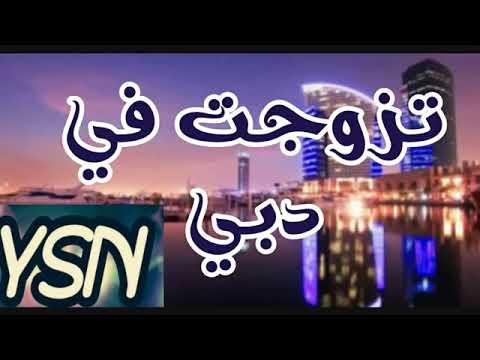 Jdid rai 2017 cheb Kader tirigo   تزوجت في دبي