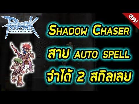 Shadow Chaser สาย auto spell จำได้ 2 สกิลเลยหรอ!!! (LIVE)   Ragnarok [ZicKarr]
