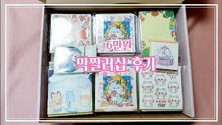 막찔러샵후기 5만원 포장용품 혜자 크리스마스선물 예린 …