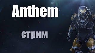 Anthem/куда делись все легендарки