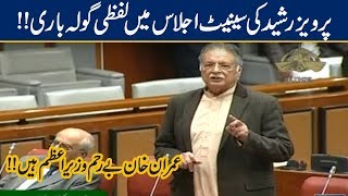 Pervez Rashid Angry Speech On Nawaz Sharif Health In Senate