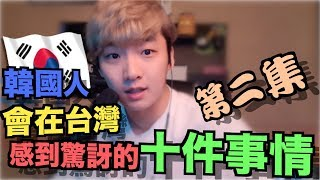 Ten things that surprised Koreans in Taiwan [Episode 2]
