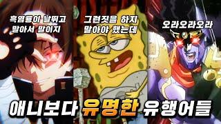 애니메이션보다 유명한 대사들