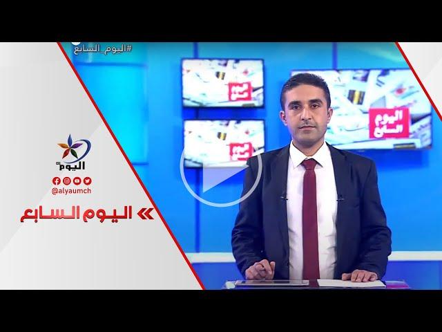 اليوم السابع   قناة اليوم 24-04-2021