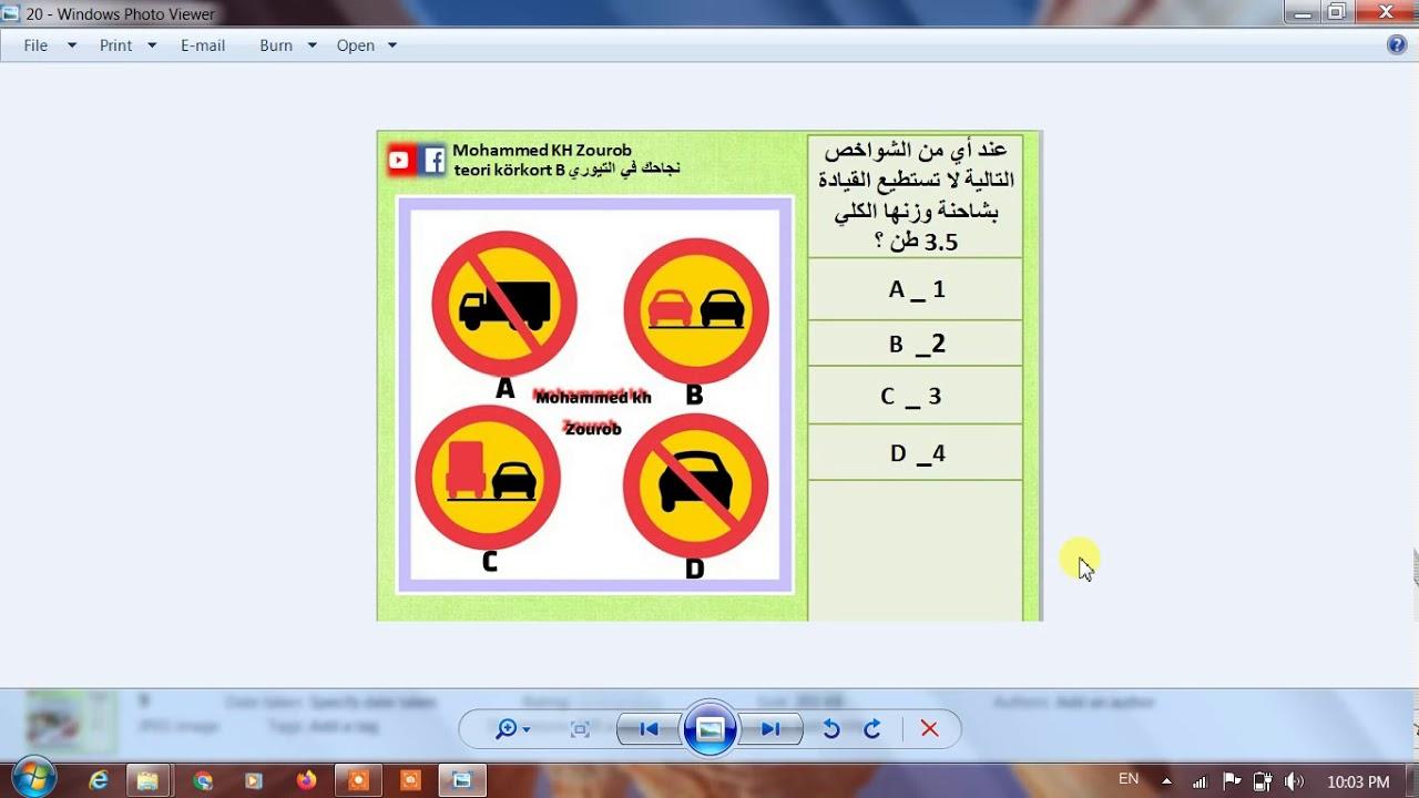 Photo of اللقاء (34 ) حل وشرح 30 سؤال مهمين – اسئلة واجوبة