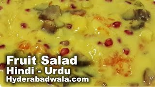 fruit salad recipe in Hindi