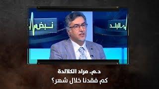 د.م. مراد الكلالدة - كم فقدنا خلال شهر؟