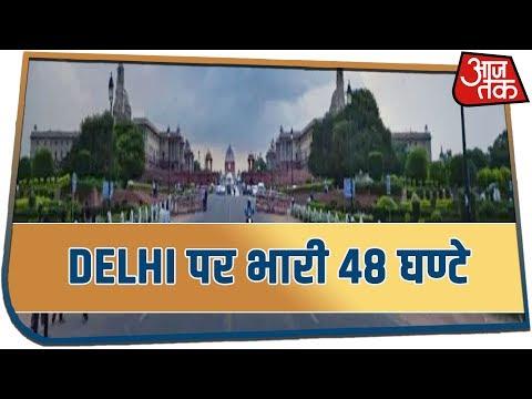 Delhi पर भारी