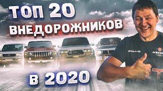 Реальный ТОП 20 внедорожников в 2020.