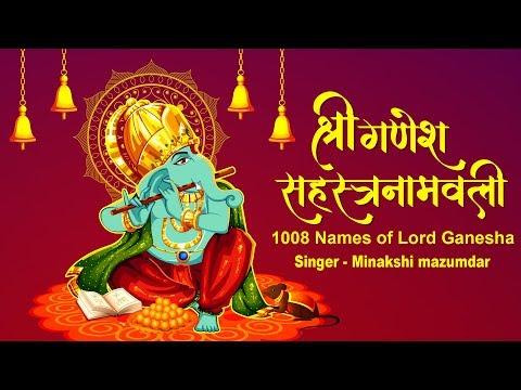 SHRI GANESH SAHASRANAAM | 1008 NAMES OF LORD GANESHA | बाधाओं को दूर करने के लिए शक्तिशाली STOTRAM
