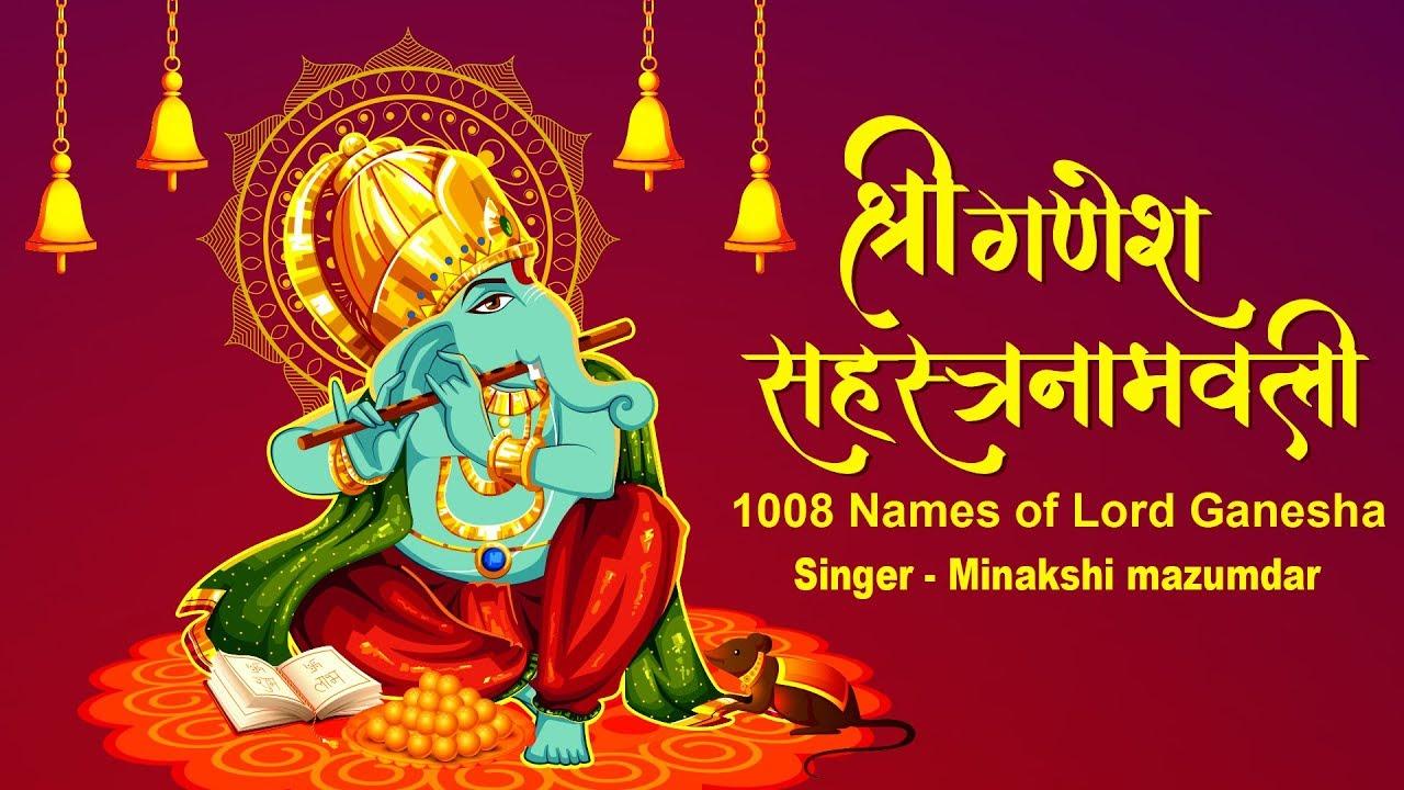 SHRI GANESH SAHASRANAAM   1008 NAMES OF LORD GANESHA   बाधाओं को दूर करने  के लिए शक्तिशाली STOTRAM