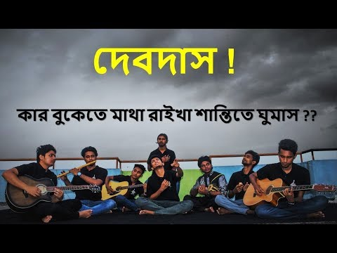 দেবদাস   debdash   কুঁড়েঘর ব্যান্ড    kureghor(কুঁড়েঘর) Orginal Track 30    EID Special 2018   