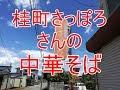 山形ラーメンチャンネル【米沢市の桂町さっぽろ】さんの中華そば