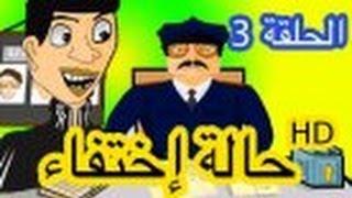 رسوم متحركة مغربية - حكايات بوزبال - حالة اختفاء - Bouzebal