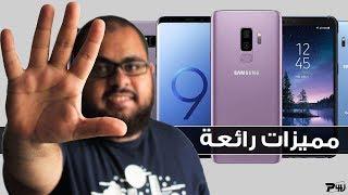 5 مميزات في هواتف سامسونج لن تجدها في اي هاتف اخر !