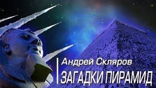 А.Скляров: Загадки древних пирамид. Переиздание