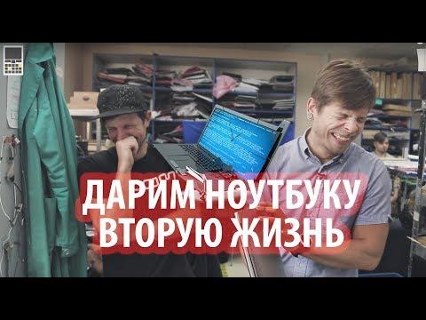 Дарим ноутбуку Иванова вторую жизнь в сервисном центре!