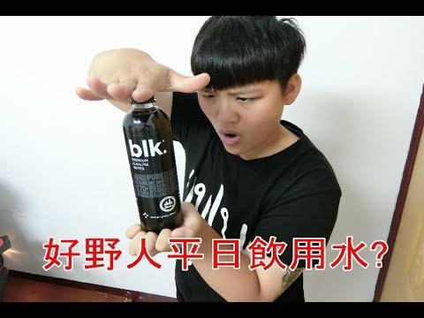 【宥宥】礦泉水界的愛馬仕?土豪愛喝的水《BLK黑水》 黑色礦泉水  - YouTube