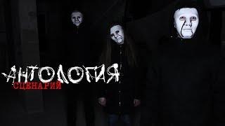 АНТОЛОГИЯ - Сценарий  (Official video)