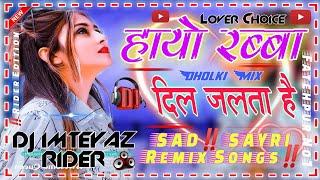 Hayo Rabba Dil Jalta Hai‼️ झूठे सभी दिलासे हैं 💯Sad Dialogue Remix Songs]Dj Imteyaz Rider