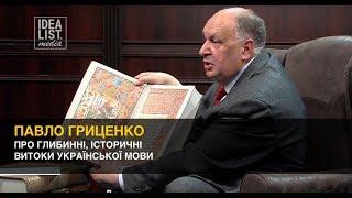 Павло Гриценко про глибинні, історичні витоки української мови.