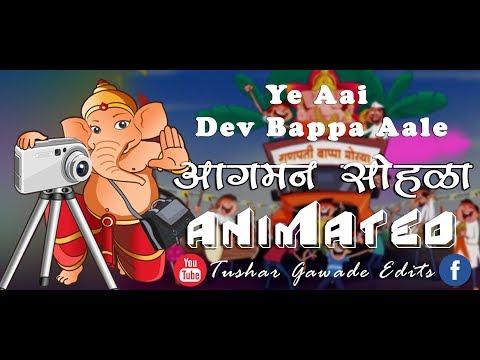 Ye Aai Dev Bappa Ale | Aagman Sohla 2017 | Animated 😉✌