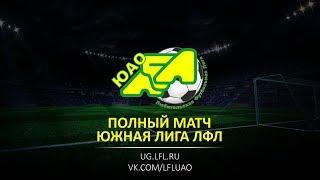 Первый дивизион. Тур 2. Арго - Анжи. (8.09.2019)