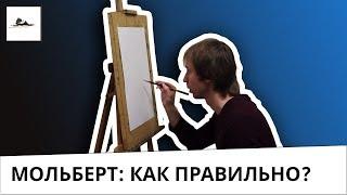 Как сидеть за мольбертом когда рисуешь