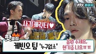 ♨핫클립♨ [HD] ☆온몸에 퍼지는 전율☆ 케빈오 팀의