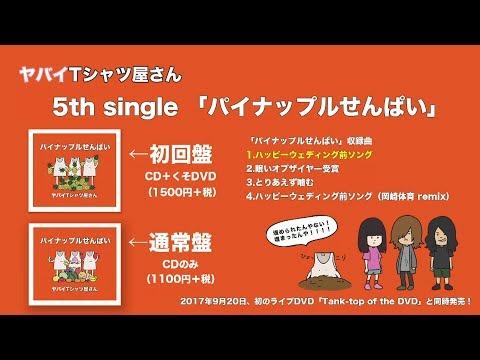 【全曲トレーラー】ヤバイTシャツ屋さん 5th single「パイナップルせんぱい」