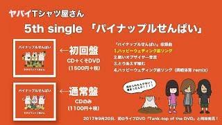 """3ピースバンド""""ヤバイTシャツ屋さん""""が、 9/20(水)に発売する5th single..."""