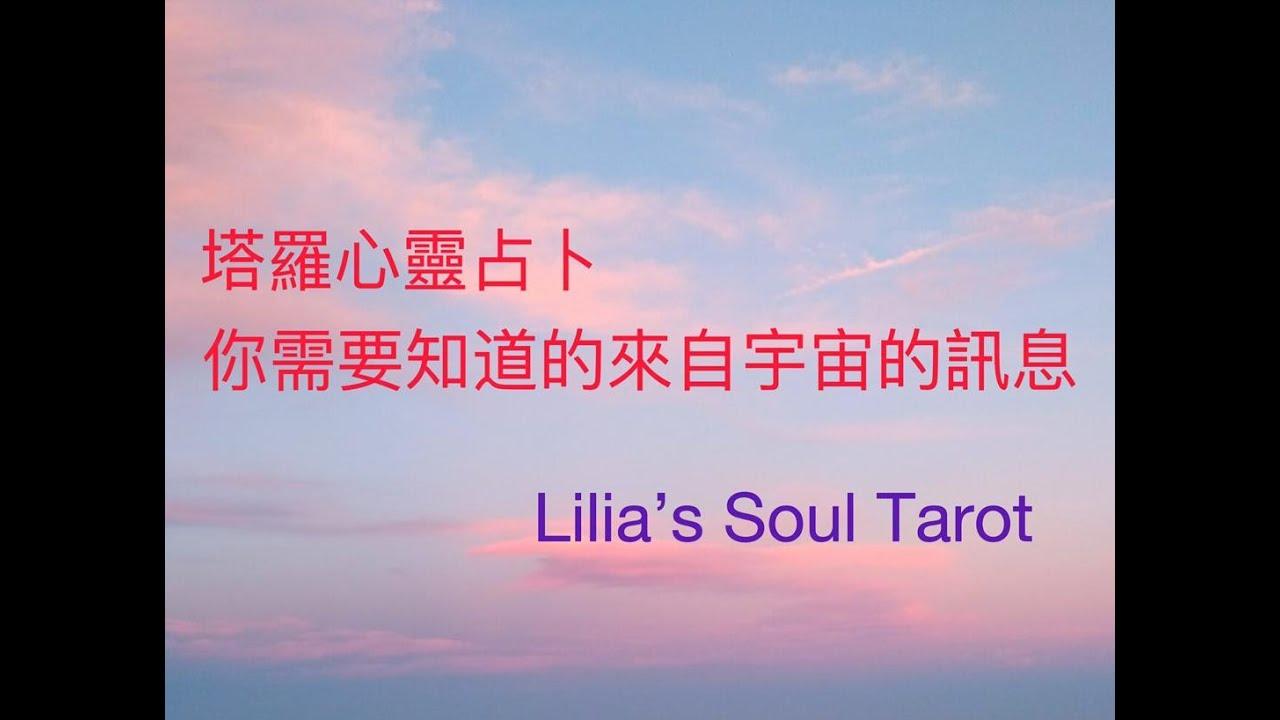塔羅心靈占卜:你此時需要知道的來自宇宙的信息