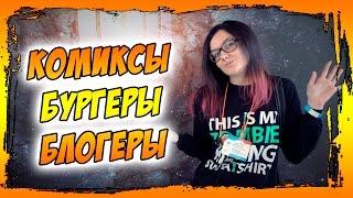 Московская Комикс Конвенция, Black Star Burger, сходка с блогерами - влог Кисимяки