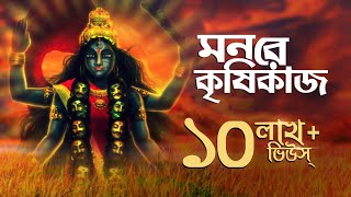 Mon Re Krishikaaj (মন রে কৃষিকাজ) | Shyama Bandana | Arijit Chakraborty | SVF Devotional