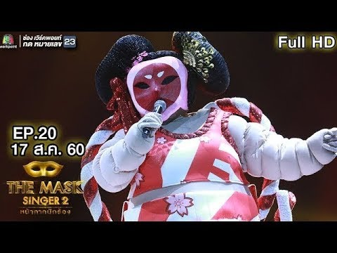 THE MASK SINGER หน้ากากนักร้อง 2 | EP.20 | ฉลองแชมป์ | 17 ส.ค. 60 Full HD
