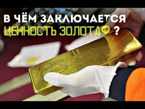 В чём заключается ценность золота? Почему золото никогда не обесценится?