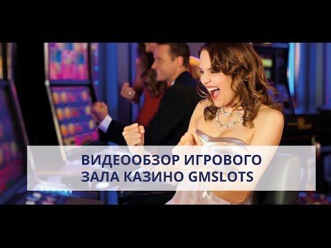 Видеообзор игрового зала онлайн казино GMSlots