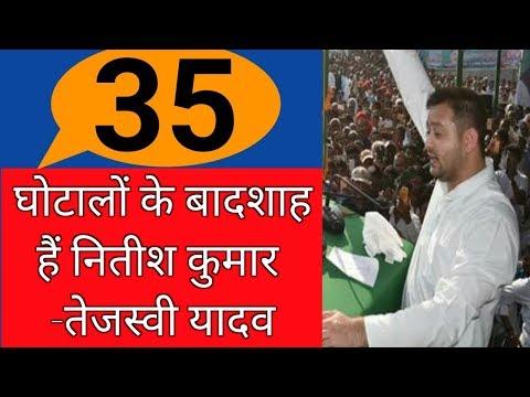 35 घोटालों के बादशाह हैं Nitish Kumar : Tejaswi Yadav