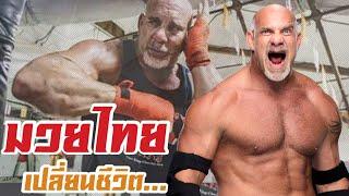 มวยไทย เปลี่ยนชีวิต Goldberg