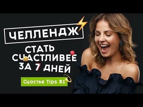 Тоp 10 привычек счастья | Cчастье Tips #1 | 16+