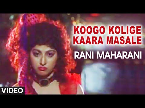 Koogo Kolige Kaara Masale Video Song I Rani Maharani I Ambarish, Shashi Kumar