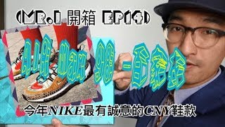 {Mr.I 開箱 Ep.14} 已亥年來了~ AIR MAX 98 CNY也到了~ 2019 NIKE最有誠意的CNY系列鞋款 l Hello Mr.I