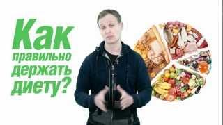 1. Как правильно держать диету?