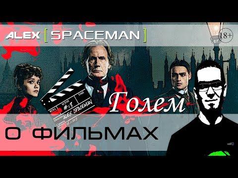 ALEX [SPACEMAN] о фильме \