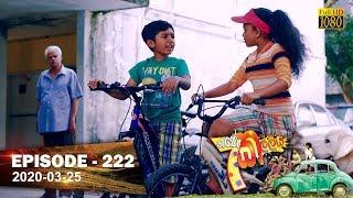 Hathe Kalliya | Episode 222 | 2020-03-25 Thumbnail