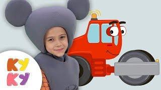 КУКУТИКИ - Рабочие машинки - Песенка для детей про машины
