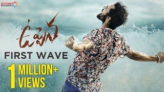 Uppena First Wave | Panja Vaisshnav Tej | Krithi Shetty, Vijay Sethupathi
