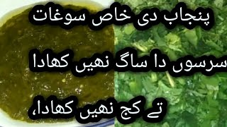Punjabi Gandalon ka Saag Punjab ki Khas Soghat Recipe by Maria