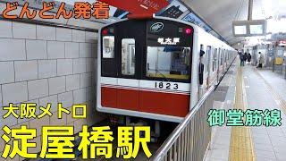 大阪メトロ淀屋橋駅