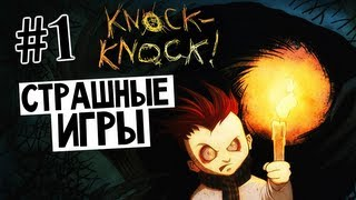 СТРАШНЫЕ ИГРЫ - Knock-Knock (Тук-Тук-Тук) #1